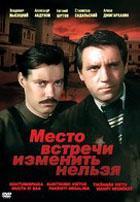 Susitikimo vietos pakeisti negalima (DVD) | Mistinis, kriminalinis, nuotykiai, veiksmas