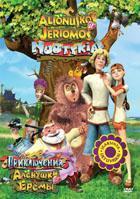 Alionuškos ir Jeriomos nuotykiai (DVD)   Animacinis filmas