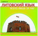 Lietuvių kalba tik per 1 valandą/ Litovskij jazyk vsevo liš za čas (rusų kalba) |