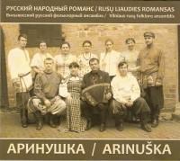 Arinuška. Rusų liaudies romansas/ Ruskij narodnij romans (CD)  