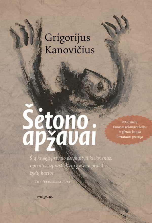 Šėtono apžavai   Grigorijus Kanovičius
