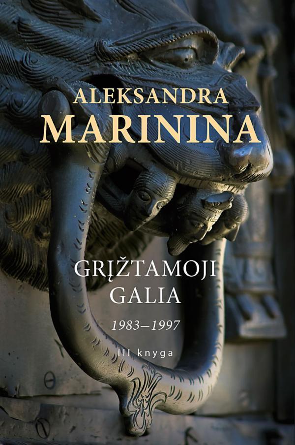 Grįžtamoji galia, 3 tomas (1983-1997) | Aleksandra Marinina