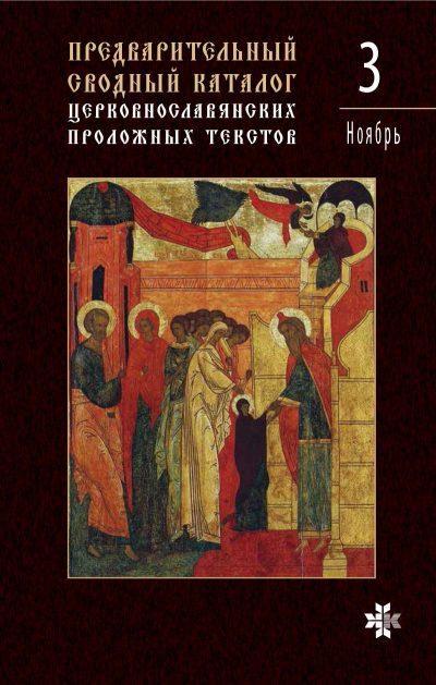 Preliminarus suvestinis bažnytinio Sinaksaro tekstų katalogas, 3 tomas: lapkritis   Marina Čistiakova