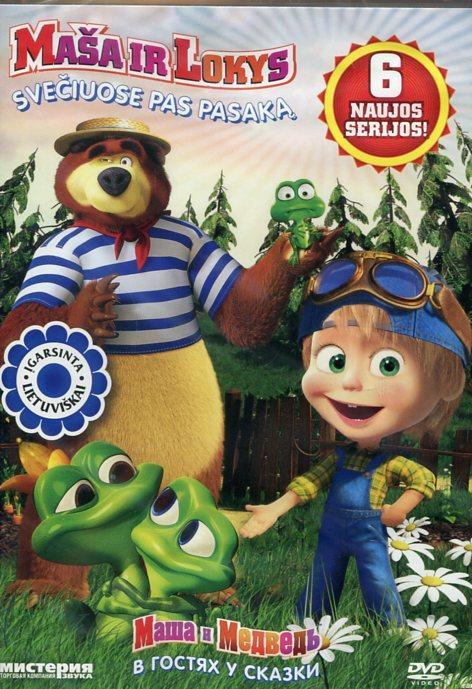 Maša ir Lokys. Svečiuose pas pasaką (DVD) |