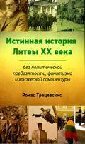Tikroji XX a. Lietuvos istorija (rusų kalba) | Rokas Tracevskis