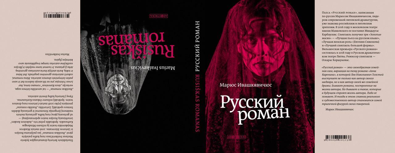 Rusiškas romanas | Marius Ivaškevičius