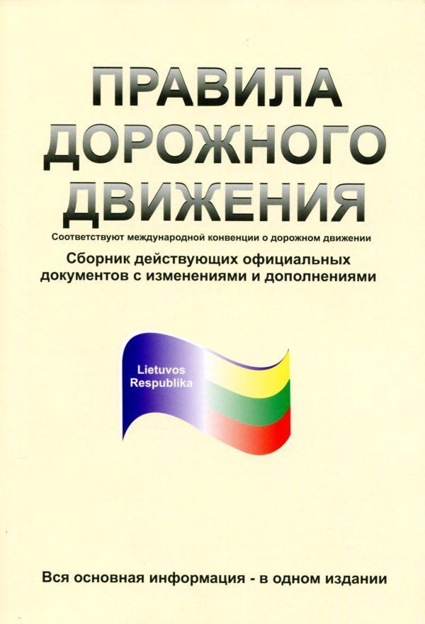 Kelių eismo taisyklės 2020 (rusų k.) |