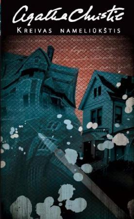 Kreivas nameliūkštis | Agatha Christie