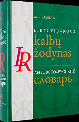 Lietuvių-rusų kalbų žodynas (7-as leidimas) | Antanas Lyberis