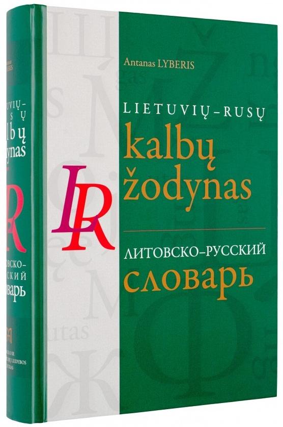 Lietuvių-rusų kalbų žodynas | Antanas Lyberis