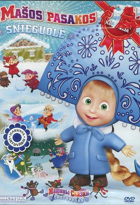Mašos pasakos. Snieguolė (DVD)  