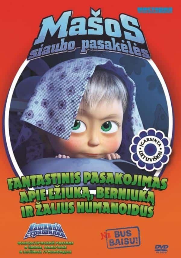 Mašos siaubo pasakėlės. Fantastinis pasakojimas apie ežiuką, berniuką ir žalius humanoidus (DVD) |