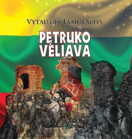 Petruko vėliava   Vytautas Tamulaitis