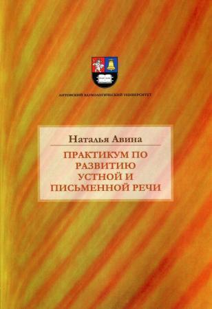 Sakytinės ir rašytinės kalbos ugdymo praktikumas (rusų kalba)   Natalja Avina