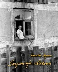 Sapnuoju Lietuvą. Fotografijos (1960-2010)   Romualdas Augūnas