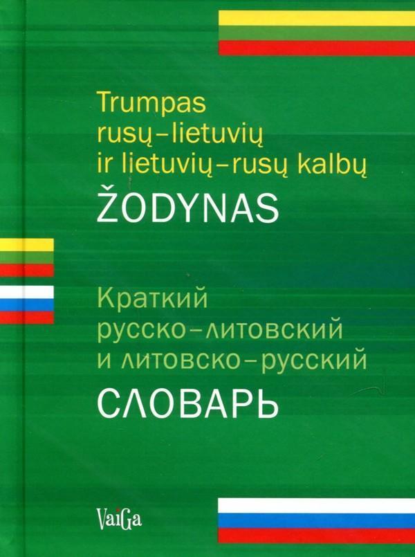 Trumpas rusų-lietuvių ir lietuvių-rusų kalbų žodynas | Parengė Ilona Mugenienė