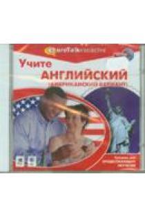 Učite anglijskij. Urovenj dlia prodolžajuščich obučenije (CD) |