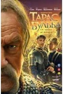 Taras Bulba (DVD) |