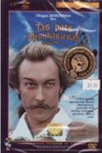 Tas pats Miunhauzenas (DVD) | Komedija