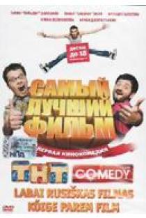 Labai rusiškas filmas (DVD) | Komedija