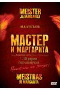 Meistras ir Margarita (DVD) | Drama