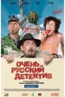 Labai rusiškas detektyvas (DVD) |