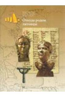 Otkuda rodom litovcy. Iš kur kilo lietuvių tauta (rusų k.)   Zigmas Zinkevičius, Aleksiejus Luchtanas, Gintautas Česnys