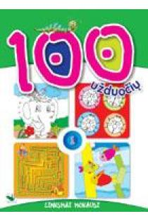 100 užduočių 1 | Vilda Tebuevienė