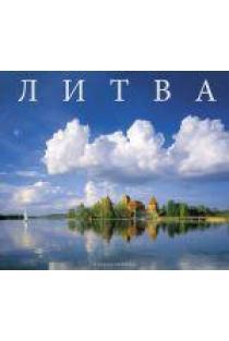 Lietuva. Kraštovaizdis ir architektūra (rusų k.) | Raimondas Paknys