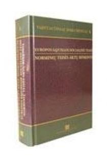 Tarptautiniai dokumentai 6. Europos Sąjungos socialinė teisė. Norminių teisės aktų rinkinys | Sudarė: Tomas Davulis, Justinas Usonis