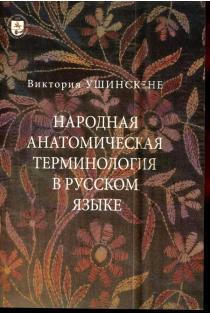 Anatominė liaudies terminija rusų kalboje (rusų k.) | Viktorija Ušinskienė