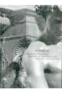 Asmenybių fontanas | Raimondas Polis