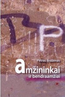 Amžininkai ir bendraamžiai | Petras Bražėnas