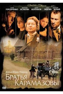 Broliai Karamazovai. 1 tomas (DVD) | Drama