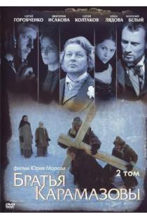 Broliai Karamazovai. 2 tomas (DVD) | Drama