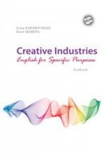 Creative Industries. English for Specific Purposes | I. Baranovskaja, P. Skorupa