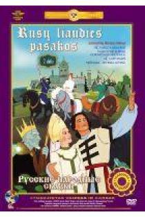 Rusų liaudies pasakos 2 (DVD) |