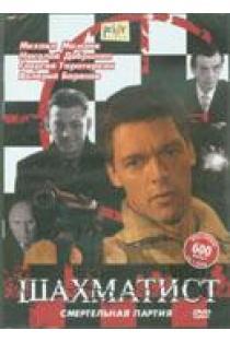 Sachmatist (DVD) | Kriminalinis serialas