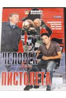 Žmogus be pistoleto (DVD) | Kriminalinis serialas