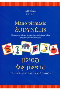 Mano pirmasis žodynėlis. Iliustruotas lietuvių-hebrajų hebrajų-lietuvių kalbų žodynėlis pradedantiems | Ruth Reches
