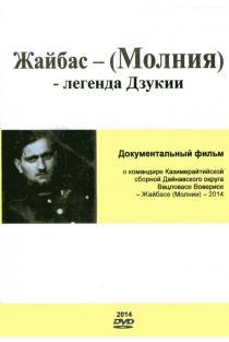 Žaibas - Dzūkijos legenda (rusų kalba) |