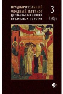 Preliminarus suvestinis bažnytinio Sinaksaro tekstų katalogas, 3 tomas: lapkritis | Marina Čistiakova