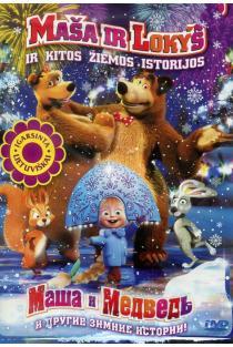 Maša ir Lokys. Ir kitos žiemos istorijos (DVD) |