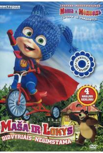 Maša ir Lokys. Didvyriais negimstama (DVD) |