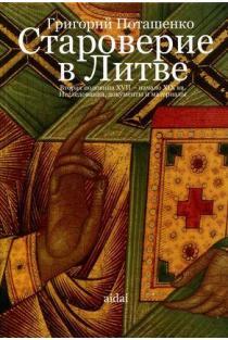 Staroverie v Litve | Grigorij Potašenko