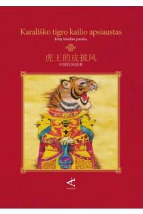 Karališko tigro kailio apsiaustas. Kinų liaudies pasaka | Jian LingLing, Wang Jingyang