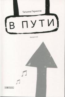 Kelyje (rusų k.) | Tatjana Geringas