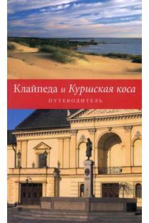 Klaipėda ir Kuršių Nerija (rusų k.) | Nijolė Strakauskaitė