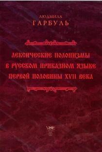 Leksiniai polonizmai XVII a. pirmosios pusės rusų prikazų kalboje (rusų k.) | Liudmmila Garbul
