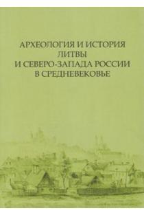 Archeologija i istorija Litvy i severo-zapada Rosiji v srednevekovje | Sud. Gediminas Vaitkevičius